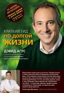 Агус Д. - Краткий гид по долгой жизни обложка книги