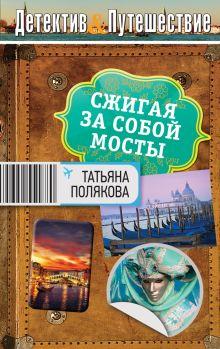 Полякова Т.В. - Сжигая за собой мосты обложка книги