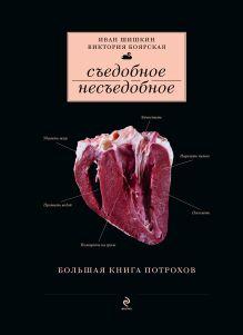 Шишкин И., Боярская В. - Съедобное несъедобное (Большая книга потрохов) (серия Кулинария. Авторская кухня) обложка книги