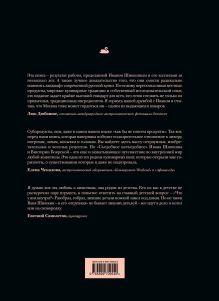 Обложка сзади Съедобное несъедобное (Большая книга потрохов) (серия Кулинария. Авторская кухня) Иван Шишкин, Виктория Боярская