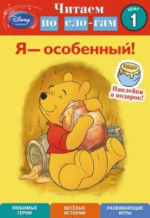 - Я - особенный! Шаг 1 (Winnie The Pooh) обложка книги