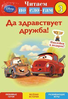 - Да здравствует дружба! Шаг 3 (Cars) обложка книги