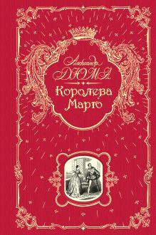Королева Марго обложка книги