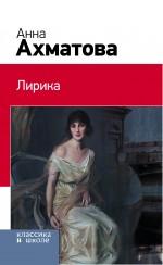Лирика ( Ахматова А.А.  )