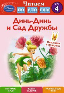 - Динь-Динь и Сад Дружбы. Шаг 4 (Disney Fairies) обложка книги