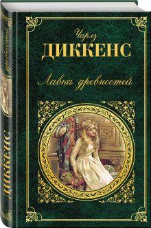 Диккенс Ч. - Лавка древностей обложка книги