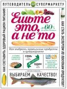 Ешьте это, а не то. Как выбрать правильные продукты в супермаркете