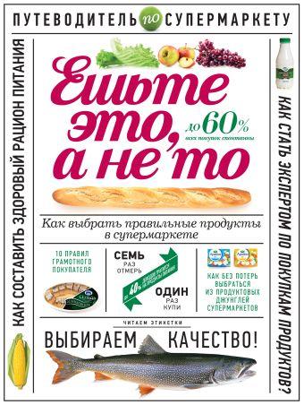 Ешьте это, а не то. Как выбрать правильные продукты в супермаркете Гиевская О.