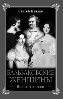 Обложка Бальзаковские женщины. Возраст любви Сергей Нечаев