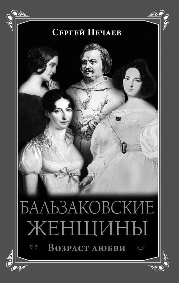 Бальзаковские женщины. Возраст любви Нечаев С.Ю.