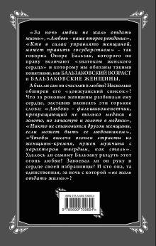 Обложка сзади Бальзаковские женщины. Возраст любви Сергей Нечаев