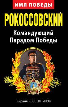 Константинов К.Б. - Рокоссовский. Командующий Парадом Победы обложка книги