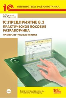 М.Г. Радченко, Е.Ю. Хрусталева - 1С:Предприятие 8.3. Практическое пособие разработчика. Примеры и типовые приемы (+CD) обложка книги