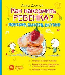 Длугач Л. - Как накормить ребенка обложка книги
