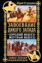 Завоевание Дикого Запада. «Хороший индеец – мертвый индеец»