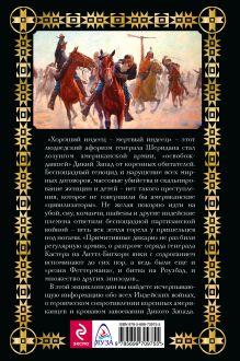Обложка сзади Завоевание Дикого Запада. «Хороший индеец – мертвый индеец» Юрий Стукалин