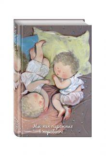 Гапчинская Е. - Angels 1. Мы как пирожные в коробочке...Блокнот Евгения Гапчинская обложка книги
