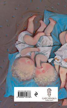 Обложка сзади Angels 1. Мы как пирожные в коробочке...Блокнот Евгения Гапчинская Евгения Гапчинская