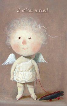 Обложка Angels 2. Я твой ангел! Блокнот Евгения Гапчинская Евгения Гапчинская