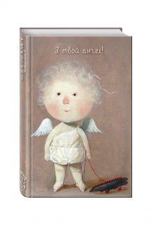 Гапчинская Е. - Angels 2. Я твой ангел! Блокнот Евгения Гапчинская обложка книги