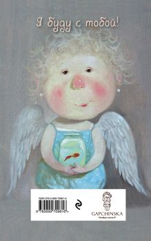 Обложка сзади Angels 2. Я твой ангел! Блокнот Евгения Гапчинская Евгения Гапчинская