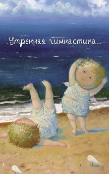 Гапчинская Е. - Angels 2. Утренняя гимнастика...Блокнот Евгения Гапчинская обложка книги