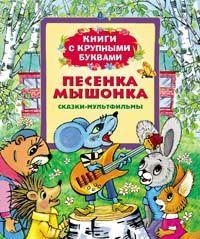 - Песенка мышонка (Книги с крупными буквами) обложка книги