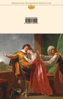 Обложка сзади Трагедии. Сонеты Уильям Шекспир
