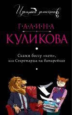 Куликова Г.М. - Скажи боссу «нет», или Секретарша на батарейках обложка книги