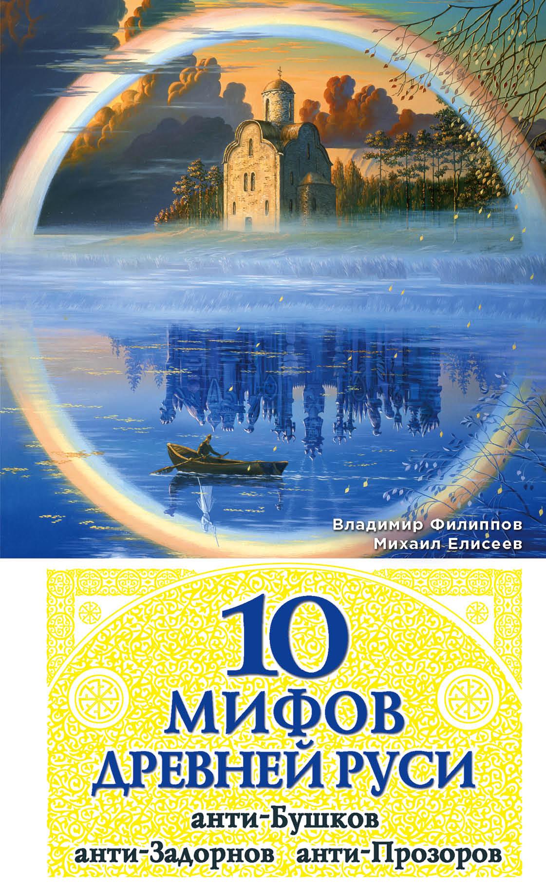 10 мифов Древней Руси. Анти-Бушков, анти-Задорнов, анти-Прозоров