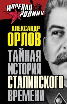 Тайная история сталинского времени обложка книги