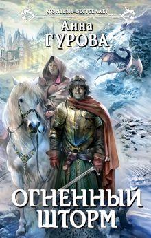 Гурова А. - Огненный шторм обложка книги
