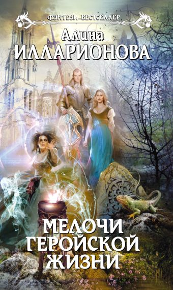 Мелочи геройской жизни Илларионова А.
