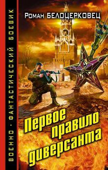 Обложка Первое правило диверсанта Роман Белоцерковец