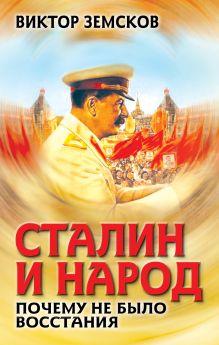 Земсков В.Н. - Сталин и народ. Почему не было восстания обложка книги