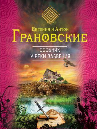 Особняк у реки забвения Грановская Е., Грановский А.