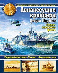 Сидоренко В.В., Пинак Е.Р. - Авианесущие крейсера Второй Мировой. «Глаза» японского флота обложка книги