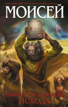 Кантор И. - Моисей. Тайна 11-й заповеди Исхода обложка книги