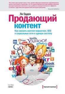 Ли О. - Продающий контент. Как связать контент-маркетинг, SEO и социальные сети в единую систему обложка книги