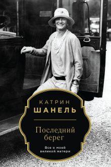 Шанель К. - Последний берег обложка книги