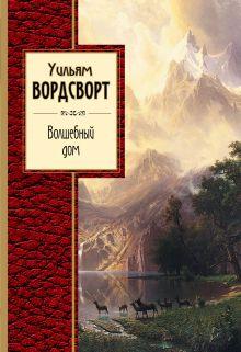 Вордсворт У. - Волшебный дом обложка книги