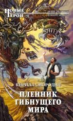 Смородин К.В. - Пленник гибнущего мира обложка книги