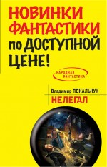 Пекальчук В.М. - Нелегал обложка книги