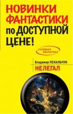 Нелегал Пекальчук В.М.