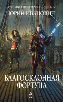Иванович Ю. - Благосклонная фортуна обложка книги