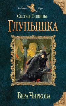 Чиркова В. - Сестры Тишины. Глупышка обложка книги
