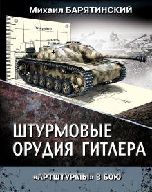 Барятинский М.Б. - Штурмовые орудия Гитлера. «Артштурмы» в бою обложка книги