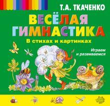 Ткаченко Т.А. - Веселая гимнастика в стихах и картинках. Играем и развиваемся обложка книги