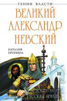 Великий Александр Невский. «Стоять будет Русская Земля!»