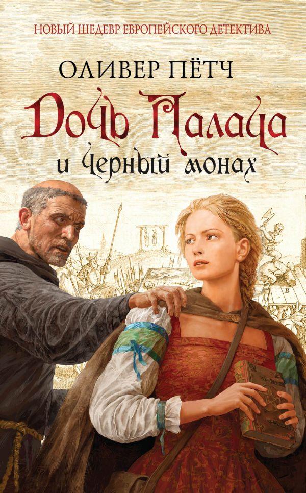 Книга дочь палача и дьявол из бамберга оливер пётч купить, скачать.